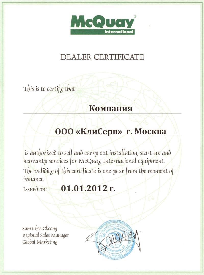 Дилерский сертификат McQuay